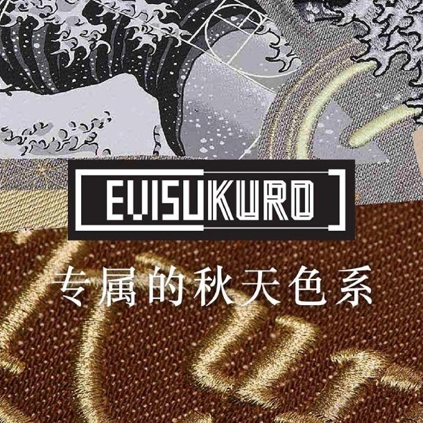 EVISUKURO